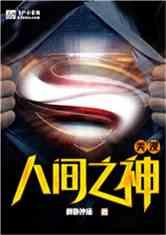 漫威:神之超人