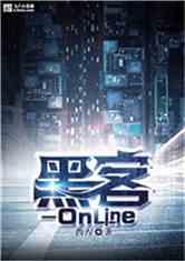 黑客-Online