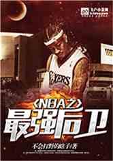 NBA之最强后卫