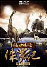 都市之复活侏罗纪