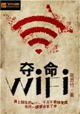 夺命WiFi