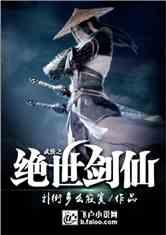武侠之绝世剑仙