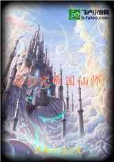 玄幻之帝国仙师