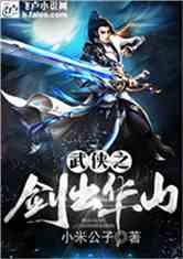 仙武之剑出华山
