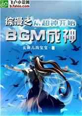 综漫之从超神开始BGM成神
