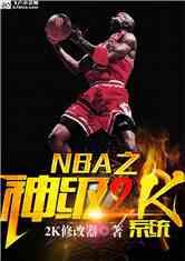 NBA之神级2K系统