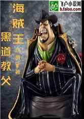 海贼王之黑道教父