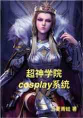 超神学院cosplay系统