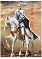 三国最强帝王