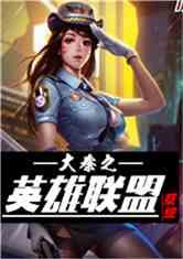 大秦之英雄联盟系统