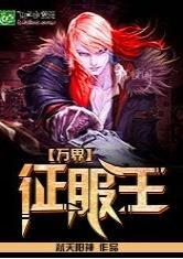 万界征服王小说