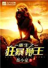 重生之狂暴狮王