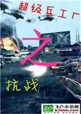 抗战之超级兵工厂
