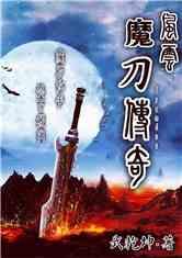 风云之魔刀传说