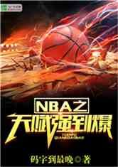 NBA之天赋强到爆