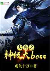 大唐之神级大boss