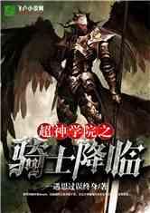 超神学院之骑士降临
