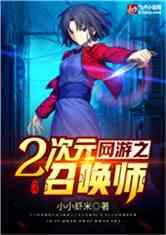 网游之二次元召唤师小说