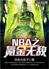 NBA之氪金无敌