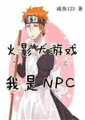 火影大游戏之我是NPC