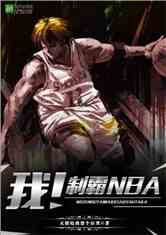 我!制霸NBA