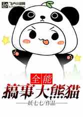 全能搞事大熊猫