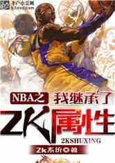 NBA之我继承了2K属性