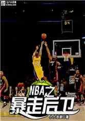 NBA之暴走后卫