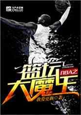 NBA之篮坛大魔王