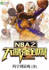 NBA之天�x��到爆