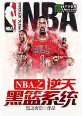 NBA之逆天黑篮系统