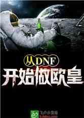 从DNF开始做欧皇