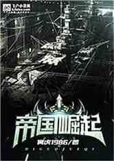 铁血帝国小说