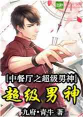 中餐厅之超级男神