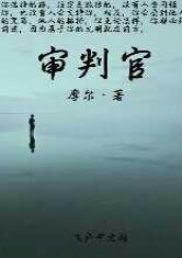 审判官小说
