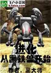 进化从黑铁兽开始