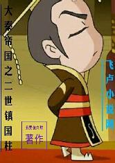 大秦帝国之二世镇国柱