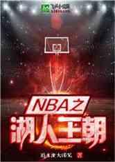 NBA之湖人王朝