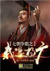 七朝争霸之我是杨广