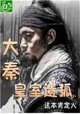 大秦的皇室遗孤
