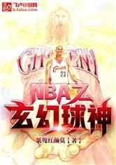 NBA之玄幻球神