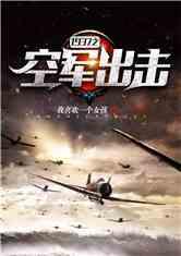 现代战争之空军出击