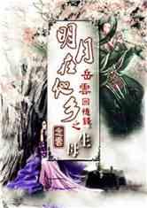 岳云回忆录之生母