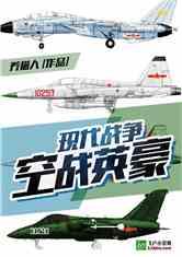 现代战争:空军英豪