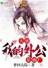 大唐:我的外公是杨广