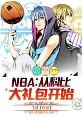NBA:从科比大礼包开始