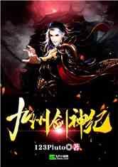 九州剑神纪