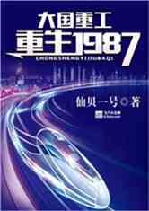 大国重工:重生1987!