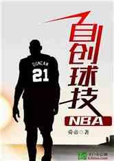 NBA:自创球技