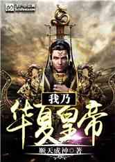 我乃�A夏皇帝